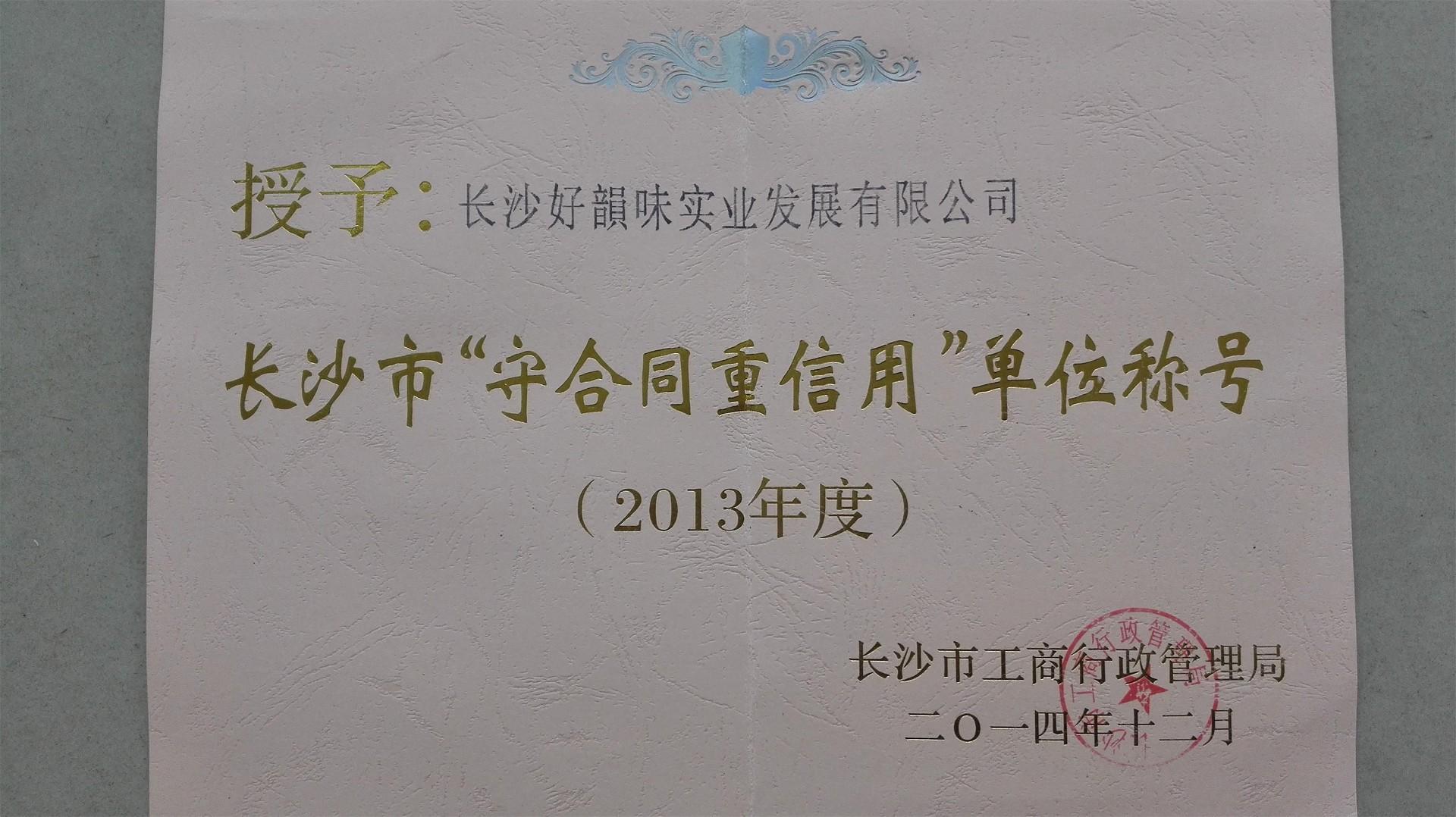2014守重证书