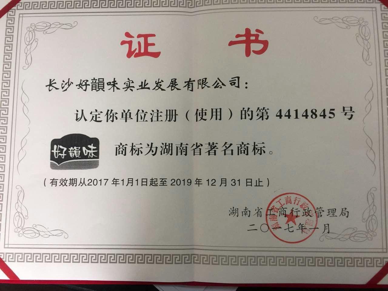 2017湖南省著名商标