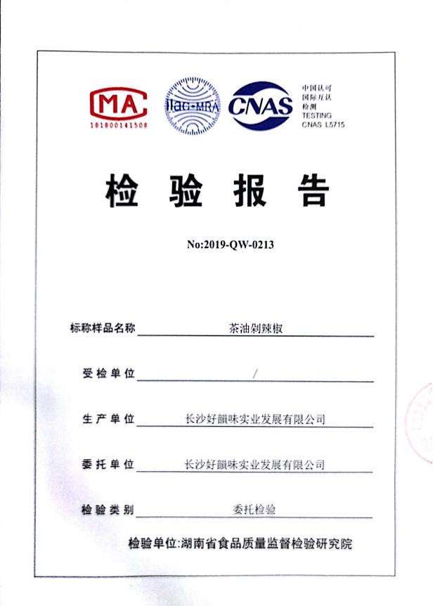 190g亿博体育会员剁辣椒质检报告