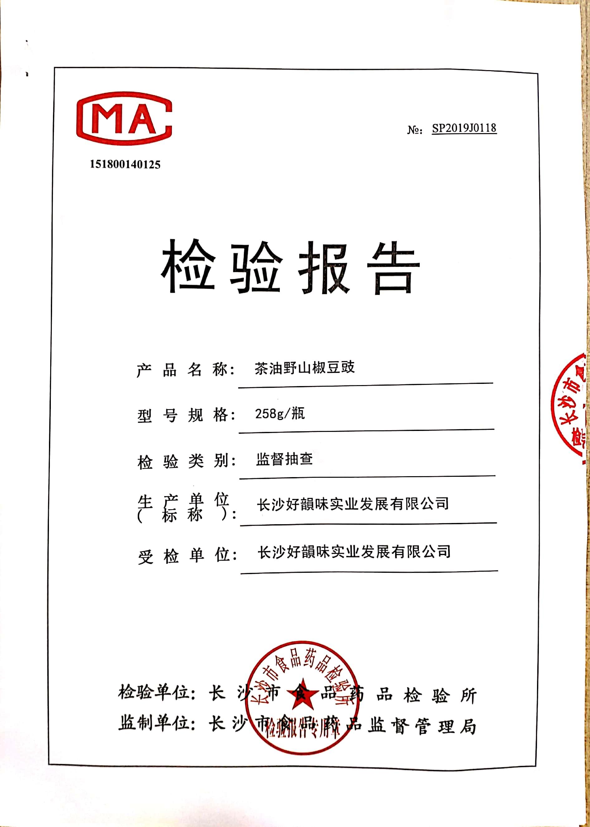 258g亿博体育会员野山椒豆豉质检报告